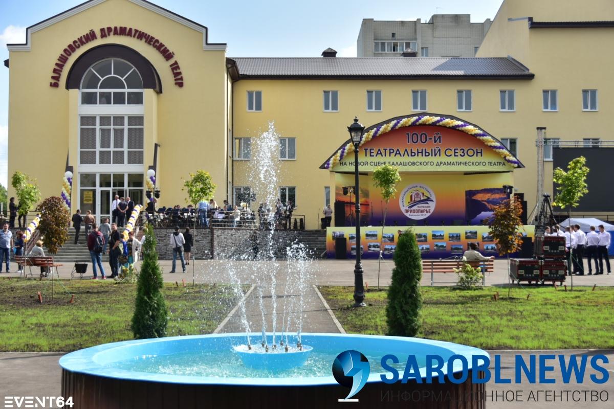 15043664183_i73060_teatralnoe_prixopere_v_balashove