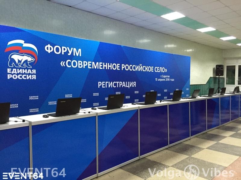 Сельскохозяйственный форум партии Единая Россия в Саратове.