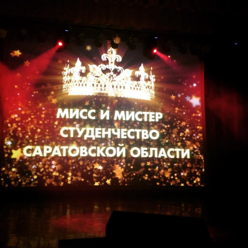 Финал конкурса Мисс и Мистер студенчество Саратовской области